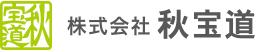 株式会社秋宝道